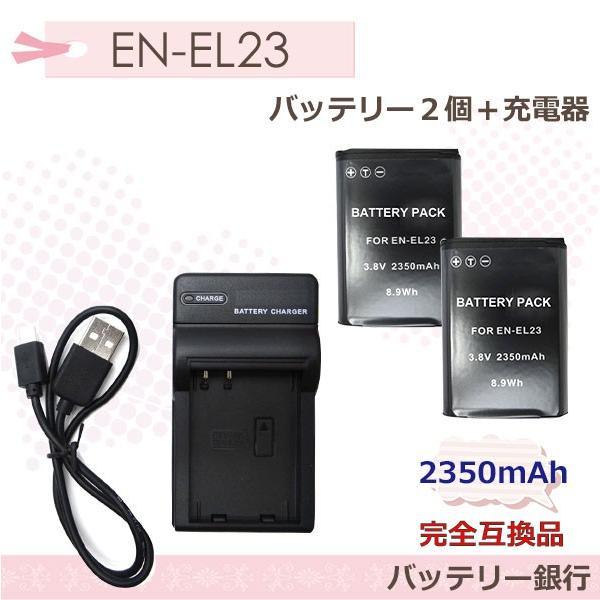Nikon ニコン COOLPIX P600 カメラEN-EL23 完全互換バッテリー2個と MH-67P バッテリー チャージャー互換3点セット COOLPIX P600 カメラ