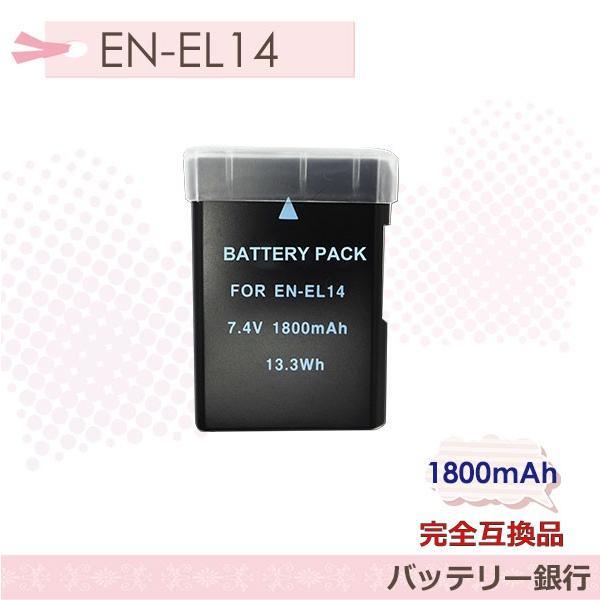 D3400 EN-EL14a ニコン一眼レフカメラ 互換バッテリーD3100/ D3200/ D5100/ D5200/D5300/Df /CoolPix P7000/ P7100/ P7700 D5600