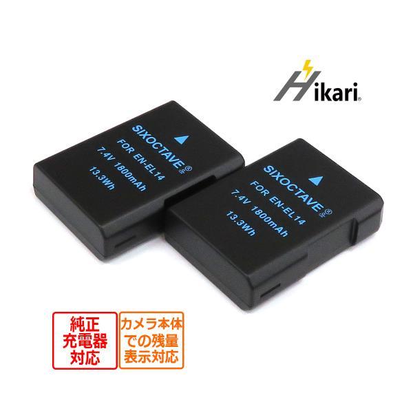 D3400 2個セット 残量表示  EN-EL14a EN-EL14 ニコン一眼レフカメラ 互換バッテリーD5600/ D3200/D3300  D5100/ D5200/D5300/ D5500