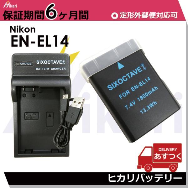 EN-EL14a D5600D3400D3500 ニコン 互換バッテリー&USB充電器セットD3100/ D3200/ D5100/ D5200/D5300/Df /CoolPix P7000/ P7100/ P7700