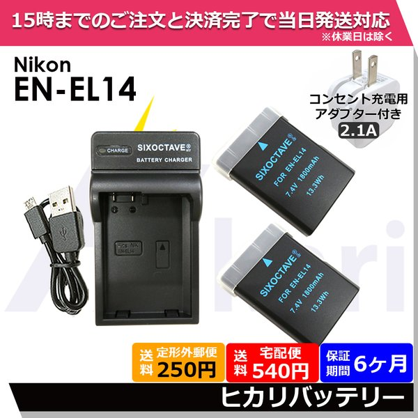 EN-EL14a D5600 D3400 ニコン 互換バッテリー2個&USB充電器セット D3100/ D3200/ D5100/ D5200/D5300/Df /CoolPix P7000/ P7100/ P7700