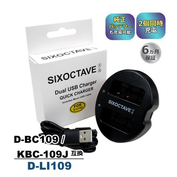 D-LI109 Pentax 互換デュアル USB充電器 ペンタックスデジタル一眼用 K-BC109J D-BC109 K-r K-30 K-50 K-70 K-S1 K-S2 KP D-BG7