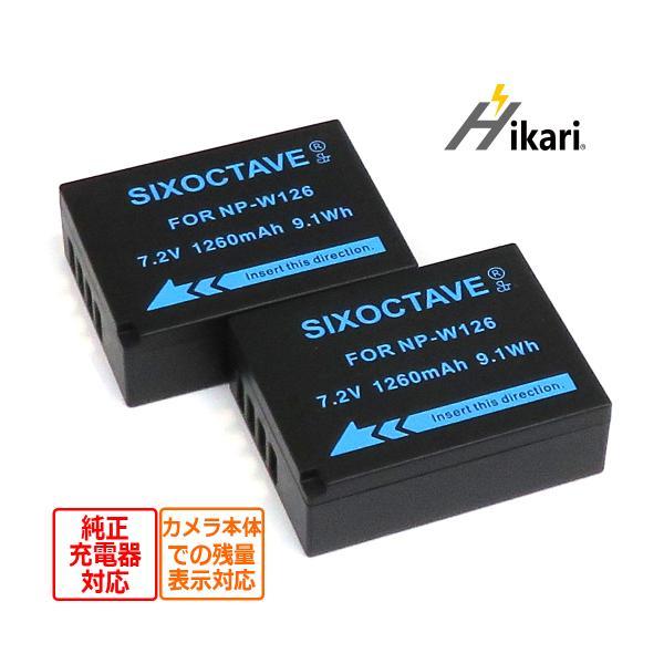 2個セット 富士フィルム NP-W126 互換バッテリーパック FinePix HS30EXR /FinePix HS50EXR/ X-Pro1/ X-E1/X-A3 X-A10 X-A2 X-T2