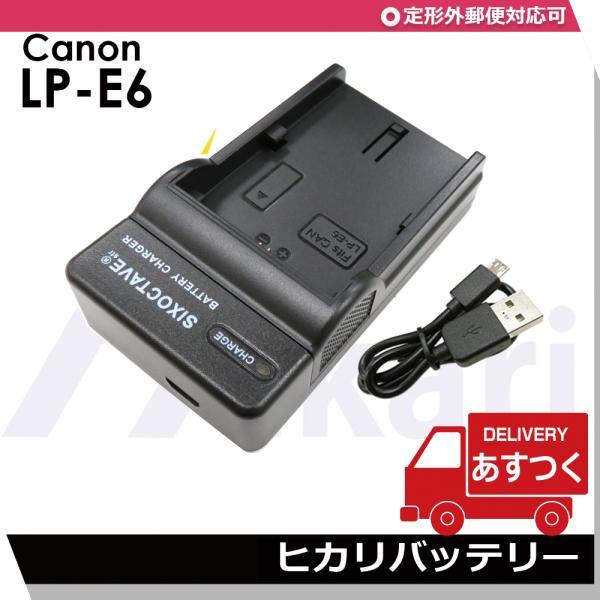 Canon キヤノン LP-E6/LP-E6N 互換USB充電器LC-E6 LC-E6N EOS 70D/70D MarkII/6D/5D MarkII 用 カメラ バッテリー チャージャー BG-E20