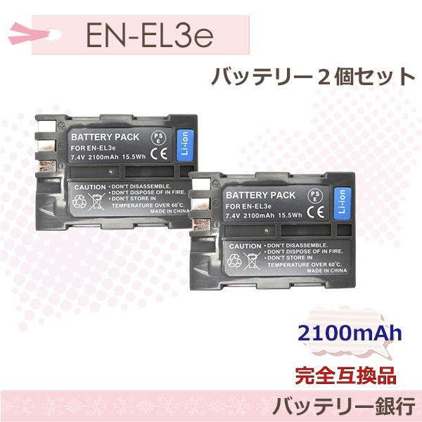 2個セットNikon EN-EL3e/EN-EL3a 完全互換充電池 D700,D90,D300,D300s,D200,D100, D100LS, D80,D70, D70s, D50,MB-D10/MB-D80