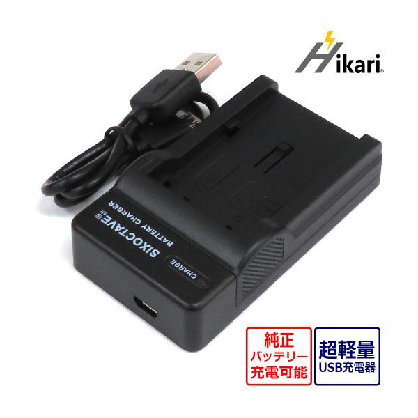 Canon キャノン NB-2L / NB-2LH 互換USB充電器 PowerShot S30 / PowerShot S40 /  EOS Kiss Digital N / EOS Kiss Digital X / EOS 350D パワーショット