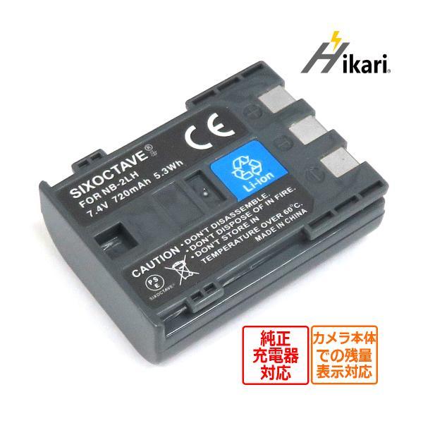 Canon キャノン NB-2L / NB-2LH 互換バッテリー 1個 PowerShot S30 / S40 / S50 / S60 / FV500 / FV M200 / iVIS HF R10 / IXY DV3 パワーショット