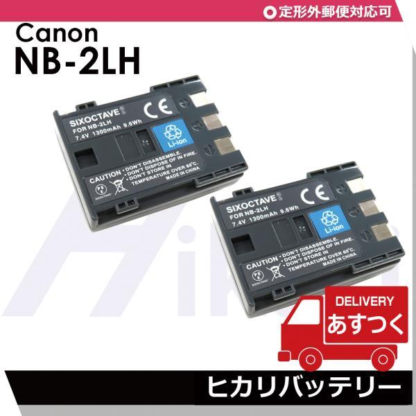 【あすつく対応】Canon NB-2LH / NB-2L 互換充電池 2個セット EOS Kiss Digital N / EOS 350D / EOS Digital Rebel XTi EOS 400D 対応:CB-2LW