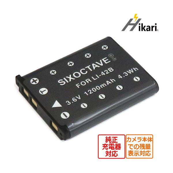 OLYMPUS オリンパス NP-80 / LI-42B 互換バッテリー 1個 純正充電器でも充電可能 μ1040 / μ60 / μ700 / D-630 / D-720 / FE-150 / FE-20 / FE-300 / FE-4000