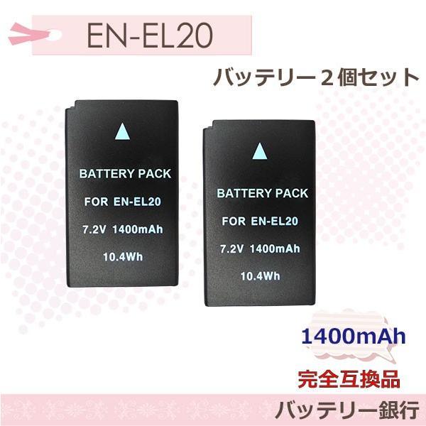 2個セットニコン 1 EN-EL20 1400mah完全互換バッテリー J1/J2/J3/S1/AW1対応 P1000