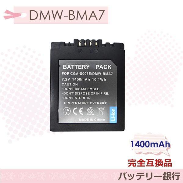 Panasonic LUMIX DMW-BMA7/CGA-S006E 大容量完全互換バッテリー1400mah(グレ−ドAセル使用) DMC-FZ18DMC-FZ38FZ30