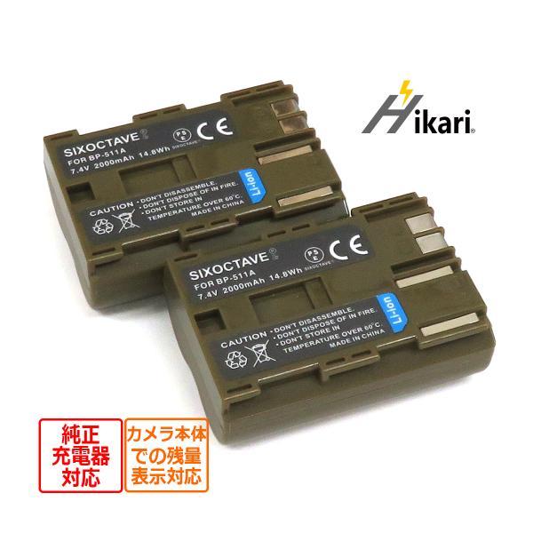 Canon キャノン BP-511 / BP-511A 互換バッテリー 2個セット 純正充電器でも充電可能 FV40 KIT / Optura 20 / ZR-30 / EOS-50D / EOS-D60 パワーショット