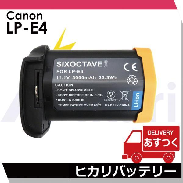 ≪あすつく対応可能≫ キャノン LP-E4/LP-E4N 互換バッテリー 交換電池 デジタルカメラ対応EOS 1D Mark III EOS 1Ds Mark III EOS 1D Mark IV