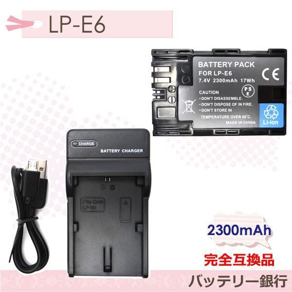 CANONキヤノンLP-E6 Lp-E6N と完全互換急速USB充電器のセット EOS 5D Mark III, EOS 5D Mark II, EOS 6D, EOS 7D, EOS 70D, EOS 60D BG-E20