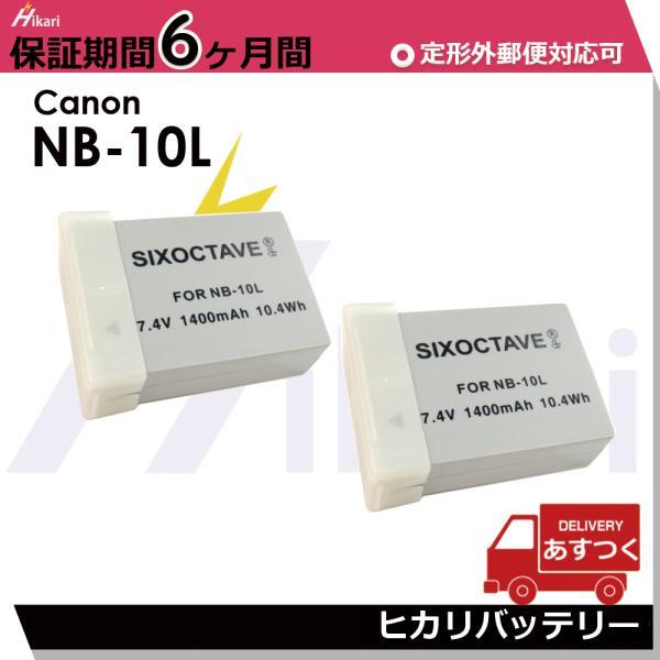2個セットCANONキヤノン 残量表示可能 NB-10L完全互換バッテリー 1400mah(グレードAセル使用) G15/G1 X/SX50