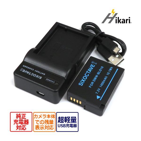 パナソニック ルミックス対応 互換バッテリーとUSB充電器DMW-BLD10  LUMIX DMC-GX1X//DMC-GX1W/DMC-GX1/DMC-G3W CXシリーズ対応