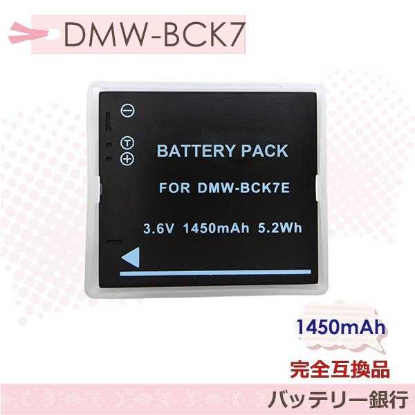 Lumix Panasonic 2個セットDMW-BCK7 完全互換バッテリー FH6/DMC-S2/DMC-FT25デジタルカメラ用