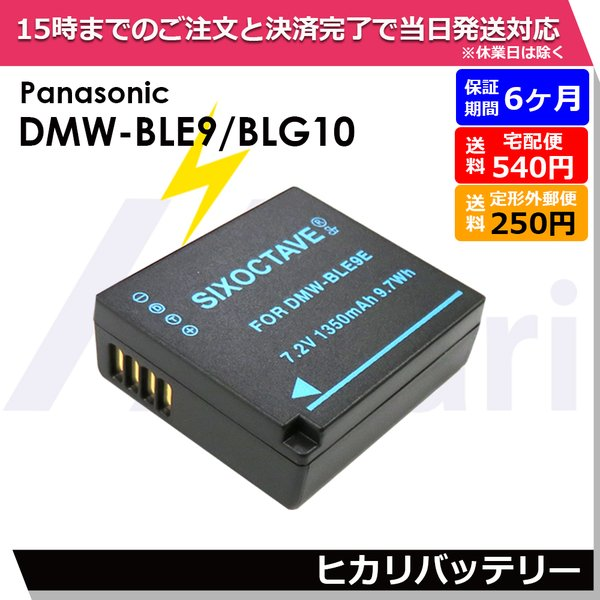 Panasonic DMW-BLE9/DMW-BLG10 互換バッテリーパック充電池 LUMIX ルミックス DMC-GF3/DMC-GF5/DMC-GF6 DMC-TZ85  DC-TZ90  DMC-TX1