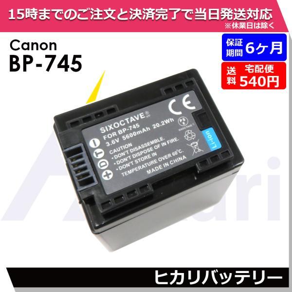 Canon BP-727/745大容量バージョン5600mah 互換バッテリー iVIS HF M52/HF M51/HF R31/HF R30/HF R32/ HF R42