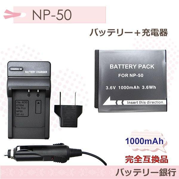 FUJIFILM NP-50A バッテリー 充電器セット FinePix XP150/FinePix REAL 3D W3/F50fd/ FinePix F80EXR/FUJIFILM X10/FinePix F770EXR