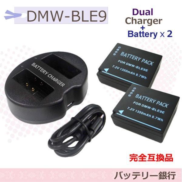 Panasonic  DMW-BLE9/DMW-BLG10 DC-GF9対応 対応バッテリー2個と急速デュアルUSB互換充電器 DMW-BTC9 DMC-GF3/DMC-GF5/DMC-GF6/DMC-GF7