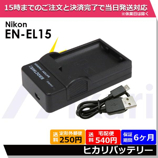 Nikon ニコン MH-25 / EN-EL15 互換USB充電器 Z7 / D7000 / D7100 / D7200 / D7500 / 1 V1 / D500 / D600 / D610 / D750 / D780 / D800 / D800E / D810