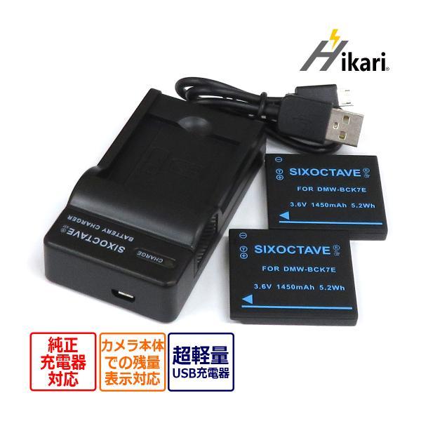 パナソニック Lumix Panasonic DMW-BCK7 完全互換バッテリー2個と互換USB 充電器バッテリーチャージャーDMW-BTC8の3点セット