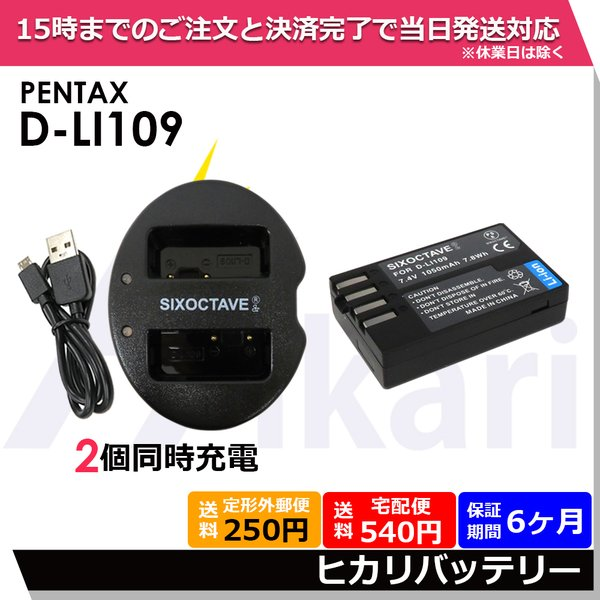 PENTAX ペンタックス D-BC109 K-r/K-30/K-50/K-S1 K-S2 等対応バッテリーとデュアルUSB充電器 D-LI109 用 カメラ バッテリー チャージャー  K-70 KP  D-BG7