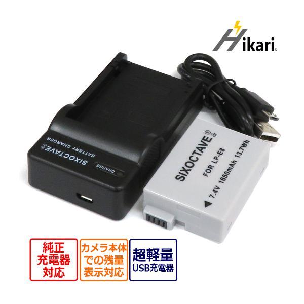 キャノン EOS KISS 対応 LP-E8互換バッテリーと対応急速互換USB充電器のセット EOS Kiss X4/EOS 550D/EOS Rebel T2i/EOS Kiss X5
