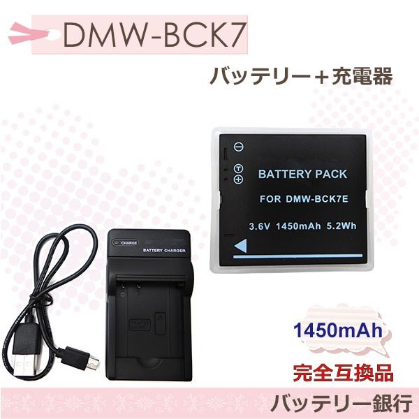 Panasonic パナソニックDMW-BCK7 互換バッテリーと互換USBチャージャーDMW-BTC8の2点セット