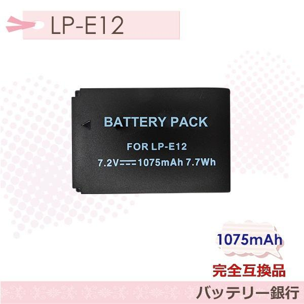 キヤノン LP-E12 互換バッテリー ミラーレス一眼CANONEOS Kiss X7/ EOS M / EOS M2/一眼レフデジタルカメラミラーレスカメラ対応