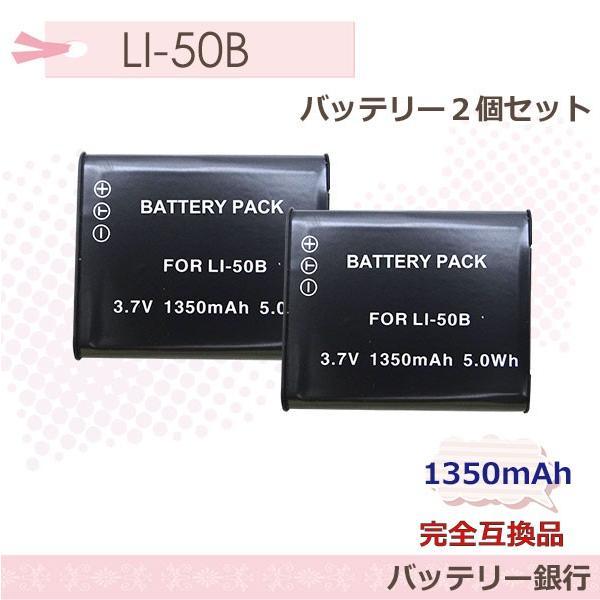 2個セットOLYMPUS LI-50B μTOUGH-8000/μTOUGH-6020/μTOUGH-6010/μTOUGH-6000 /μ1030SW /μ1020 /SP-800UZ /XZ-1