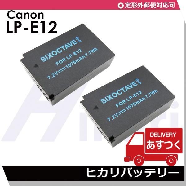 2個セットキャノン Canon LP-E12 互換バッテリーパック  1075mAh EOS Kiss X7 EOS M2