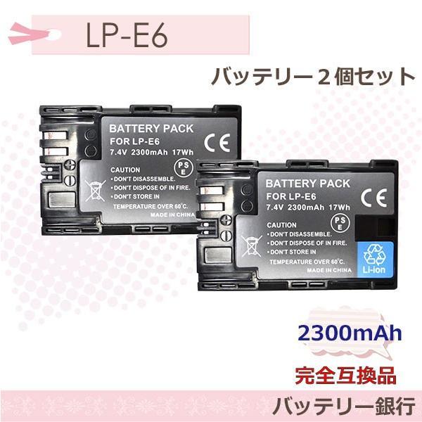 2個セットCanon LP-E6 LP-E6N 互換バッテリーEOS 7D MarkII/EOS 70D/EOS 60Da カメラ対応 2300mAh BG-E20