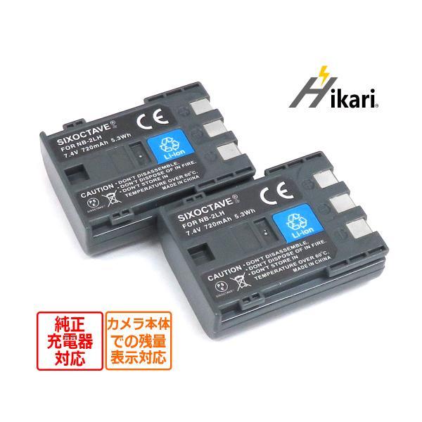 純正充電器で充電可能 Canon キャノン NB-2LH 互換バッテリー 2個セット Elura 40MC / Elura 50 /  PowerShot S30 / PowerShot S40 / PowerShot S45