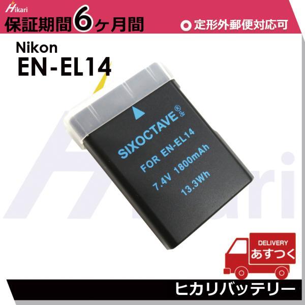 EN-EL14 ニコンD5600 対応大容量互換バッテリー/ 一眼レフ:D3100/ D3200/ D3300/ D5100/ D5200/ D5300/ D5500/ Df 等対応D3400