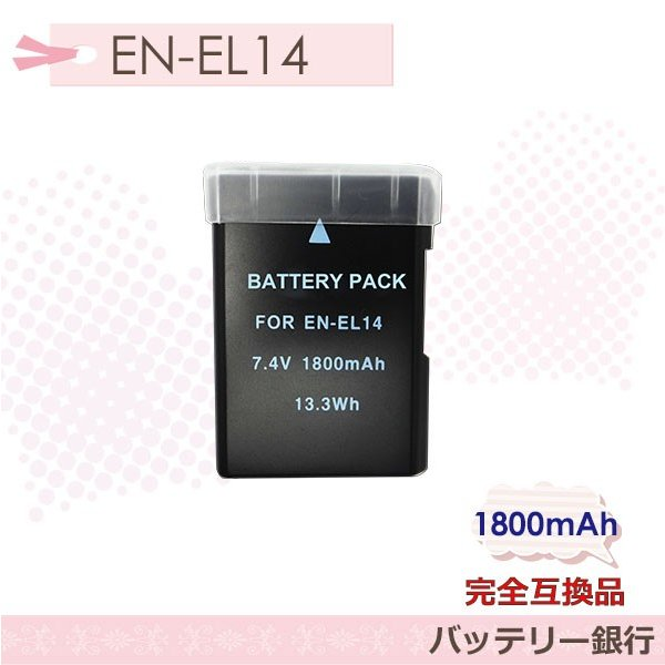 EN-EL14 ニコン1800mAh 対応大容量互換バッテリー/ 一眼レフ:D3100/ D3200/ D3300/ D5100/ D5200/ D5300/ D5500/ Df カメラ用D3400
