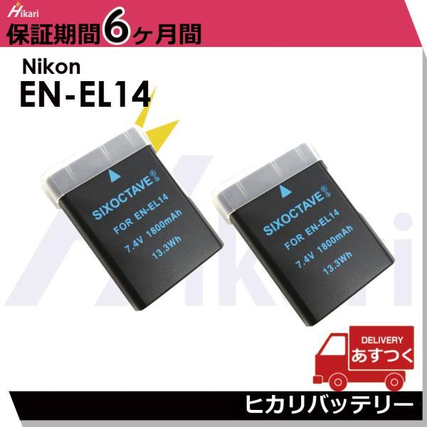 EN-EL14 ニコン 2個セット1800mAh 対応大容量互換バッテリー/ 一眼レフ:D3100/ D3200/ D3300/ D5100/ D5200/ D5300/ D5500/ Df D3400