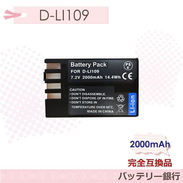 D-LI109 PENTAX  完全互換バッテリーペンタックス K-r/K-50/K-S1/K-S2/K-30互換大容量バッテリー電池パック  K-70 KP  D-BG7