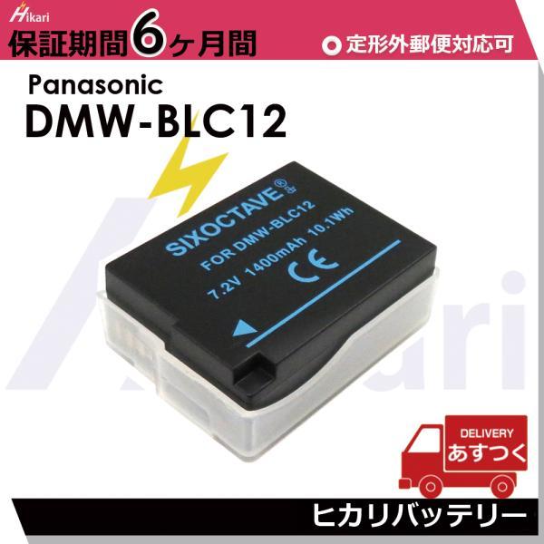 PANASONIC DMW-BLC12 / DMW-BLC12E 互換電池パック 1個 残量表示可能 DMC-G6W / DMC-G6X / DMC-G7 / DMC-G7H / DMC-FZ200 / DMC-FZ200K ルミックス