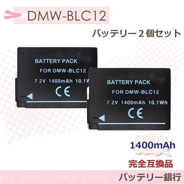 送料無料PanasonicDMW-BLC12 2個セット互換バッテリー DMC-FZH1 LUMIX/DMC-GH2 / DMC-FZ200/ DMC-G5/DMC-G6/ DMC-FZ1000/ DMC-GX8