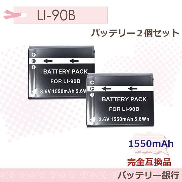 2個セットLI-90B オリンパス 互換バッテリー STYLUS XZ-2/Tough TG-1 対応