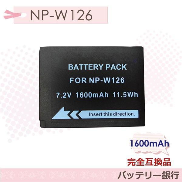 富士フィルム NP-W126互換バッテリー/FinePix HS30EXR /FinePix HS50EXR/ X-Pro1/ X-E1 / X-M1/ X-A2 X-T2 X-T10 X-T20 X-E2S X-Pro2 X100F