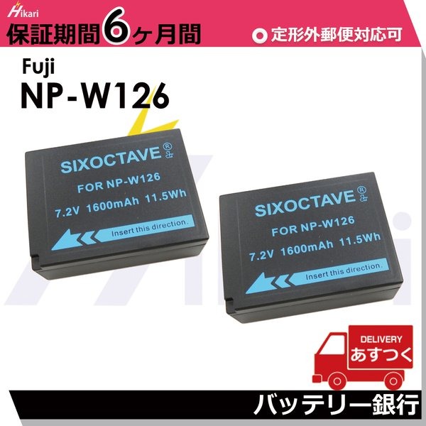 「2個セット」富士フィルム NP-W126/FinePix HS30EXR / X-A2 X-T2 X-T10 X-T20 X-E2S X-Pro2 X100F / X-E1 / X-M1/ X-A1/ X-E2 / X-T1