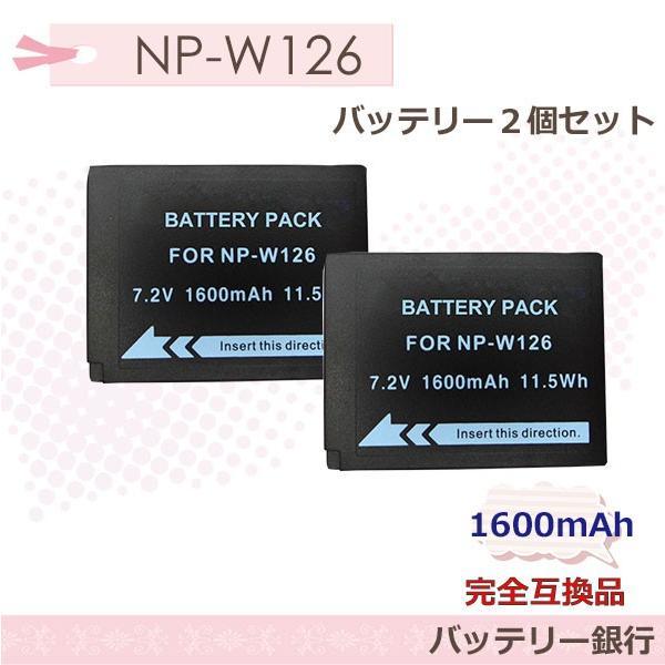 2個セットFUJIFILM NP-W126 互換バッテリー X-Pro1/X-T1等対応 X-A2 X-T2 X-T10 X-T20 X-E2S X-Pro2 X100F アクセサリ X-E3