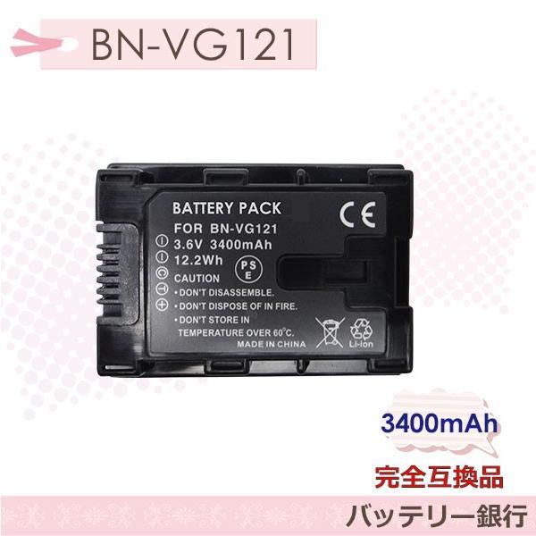 ビクターJVC BN-VG119 / BN-VG129 BN-VG121互換バッテリー GZ-HM33 / GZ-HM280 / GZ-HM350/GZ-HM390 / GZ-HM450 / GZ-HM570