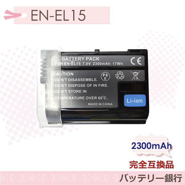 Nikon EN-EL15 互換バッテリー D7000/D7100/D7200/MB-D15 等対応 カメラ本体にはバッテリー