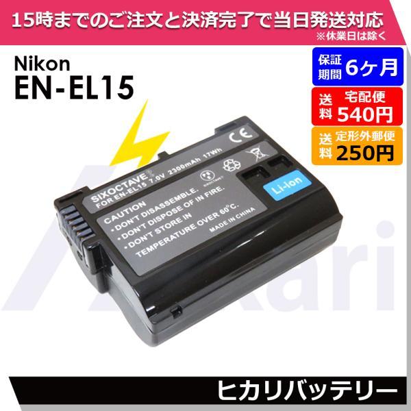 Nikon ニコン EN-EL15  EN-EL15b互換 バッテリー 対応機種: D850 D810A/D750/D810/D800/D800E/D600/D7000/D7100/ D7200