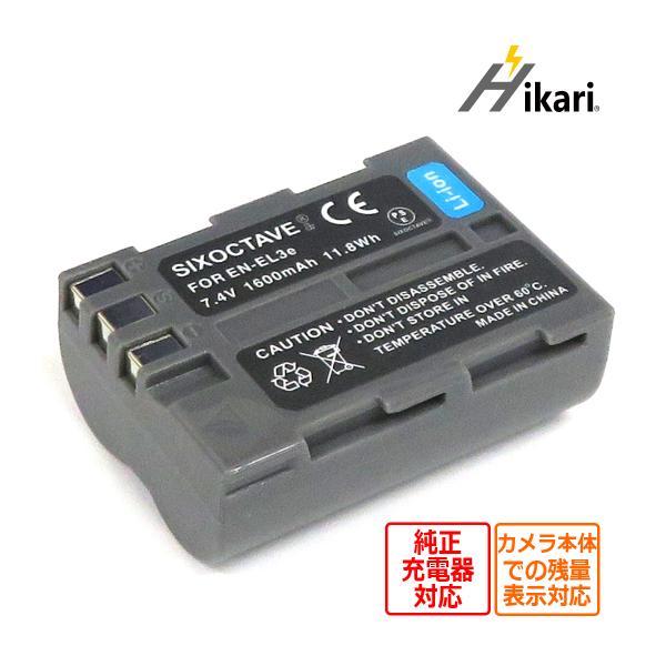 Nikon EN-EL3e/純正の充電器で充電/可能互換バッテリーD200D80D300sD70sD90D700