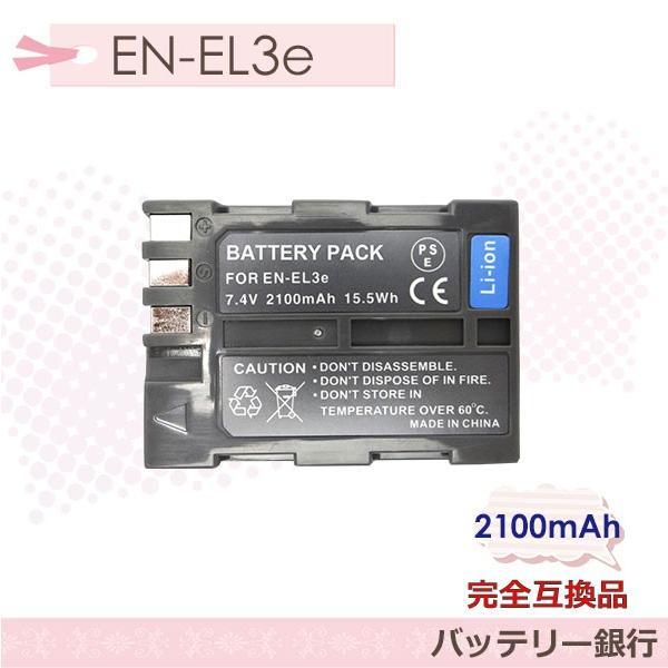 NIKON EN-EL3E 大容量2100mAh/7.4V互換バッテリーパック D80 D90 D100 D200 D300 等カメラ対応